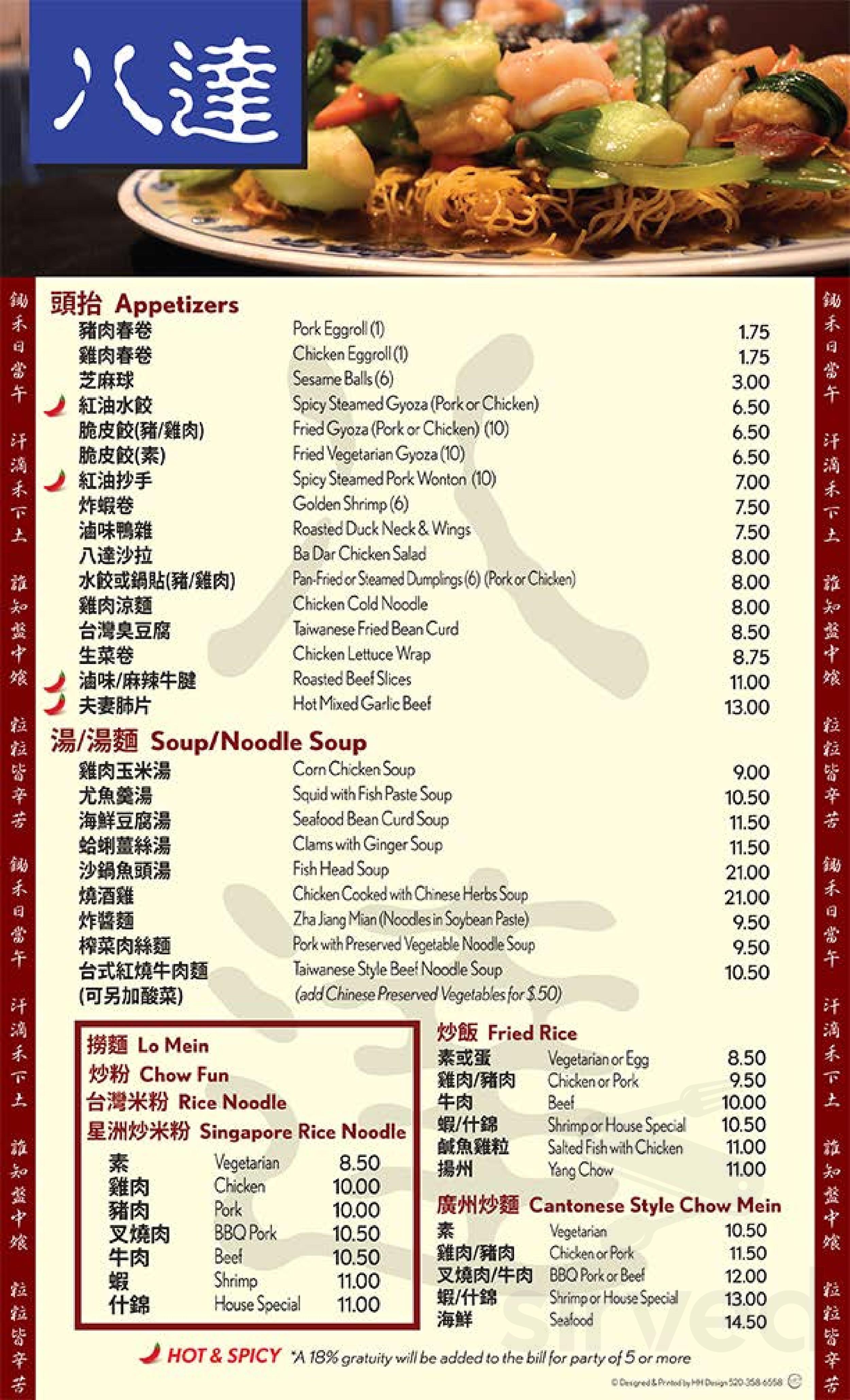 Menu For Ba Dar Chinese Restaurant In Tucson Arizona