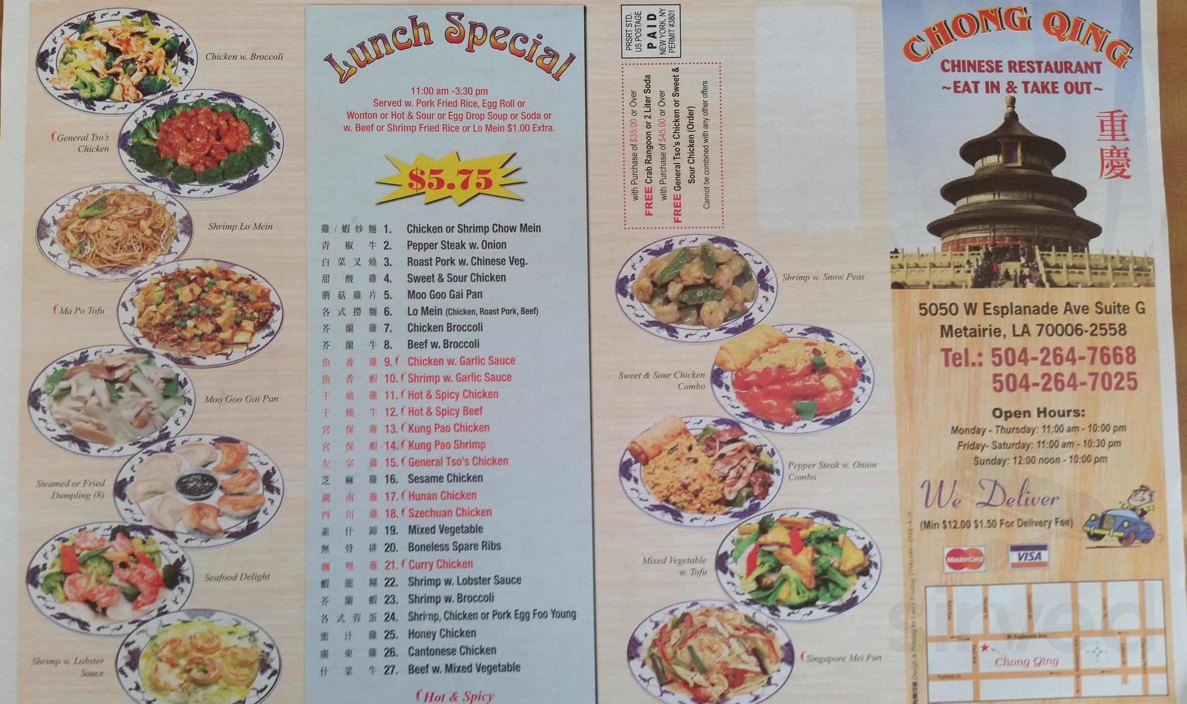 Menu For Chong Qing Restaurant In Metairie Louisiana